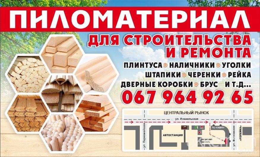 Пиломатериал для строительства и ремонта - Белгород-Днестровский