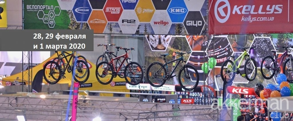 Bike Expo:28 февраля - 1 Марта международная выставка велосипедов