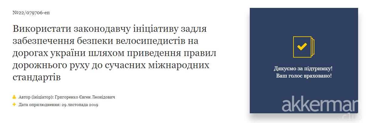 Петиция: Обеспечение безопасности велосипедистов на дорогах Украины