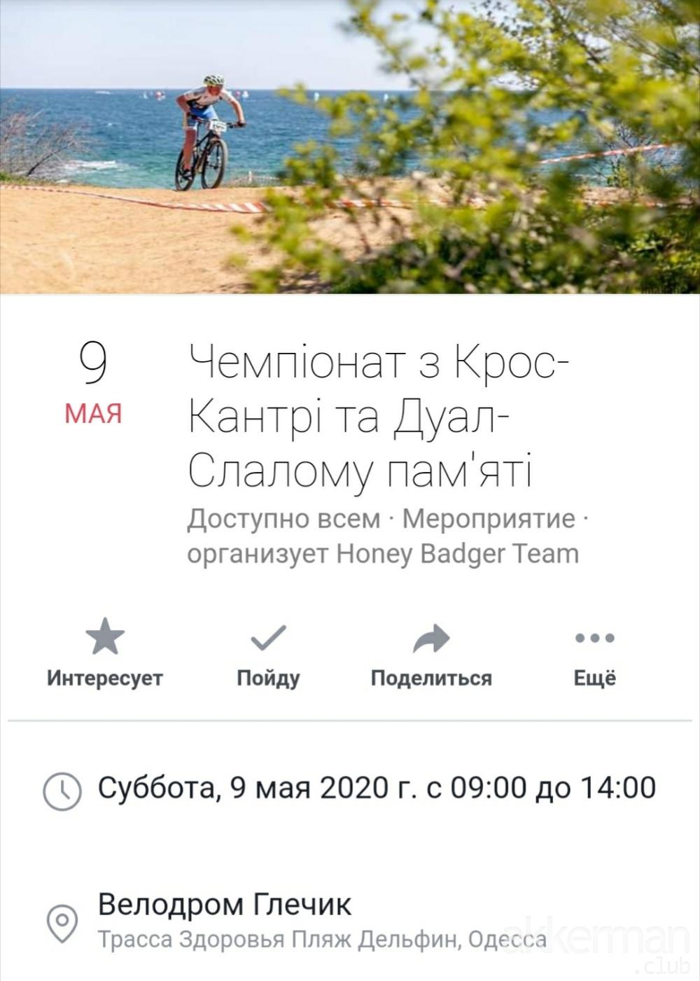 Чемпионат по кросс-кантри и дуал-слалому (Одесса)